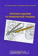 О. В. Георгиевский, Т. М. Кондратьева, Т. В. Митина Сборник заданий по инженерной графике