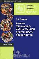 В. А. Одинцов Анализ финансово-хозяйственной деятельности предприятия