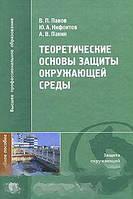 В. П. Панов, Ю. А. Нифонтов, А. В. Панин Теоретические основы защиты окружающей среды