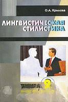 О. А. Крылова Лингвистическая стилистика. В 2 книгах. Книга 2. Практикум