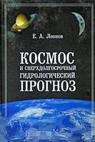 Е. А. Леонов Космос и сверхдолгосрочный гидрологический прогноз