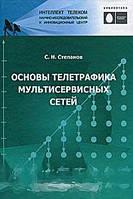 С. Н. Степанов Основы телетрафика мультисервисных сетей