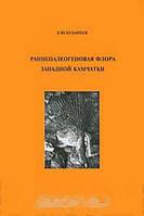 Л. Ю. Буданцев Раннепалеогеновая флора Западной Камчатки. Выпуск 22