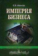 Е. В. Иванова Империя бизнеса. Бизнес-тренинг для начинающих