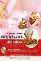 Б. Киржнер, А. Зотиков Шведский массаж. Полный курс (+ DVD-ROM)
