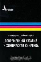 И. Чоркендорф, Х. Наймантсведрайт Современный катализ и химическая кинетика