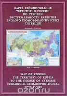 Карта районирования территории России по степени экстремальности развития эколого-геоморфологических ситуаций. Масштаб 1:9000000