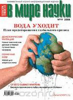 В мире науки / Scientific American на русском языке. Тема номера: Сколько воды утекло? План предотвращения глобального кризиса 2008/11