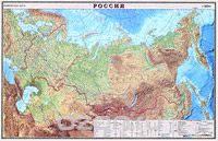 Россия. Физическая карта