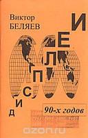 Беляев В. Дисплеи 1990-х годов