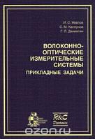 И. С. Явелов, С. М. Каплунов, Г. Л. Даниелян Волоконно-оптические измерительные системы. Прикладные задачи