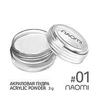 Акриловая пудра Naomi Acrylic powder №01