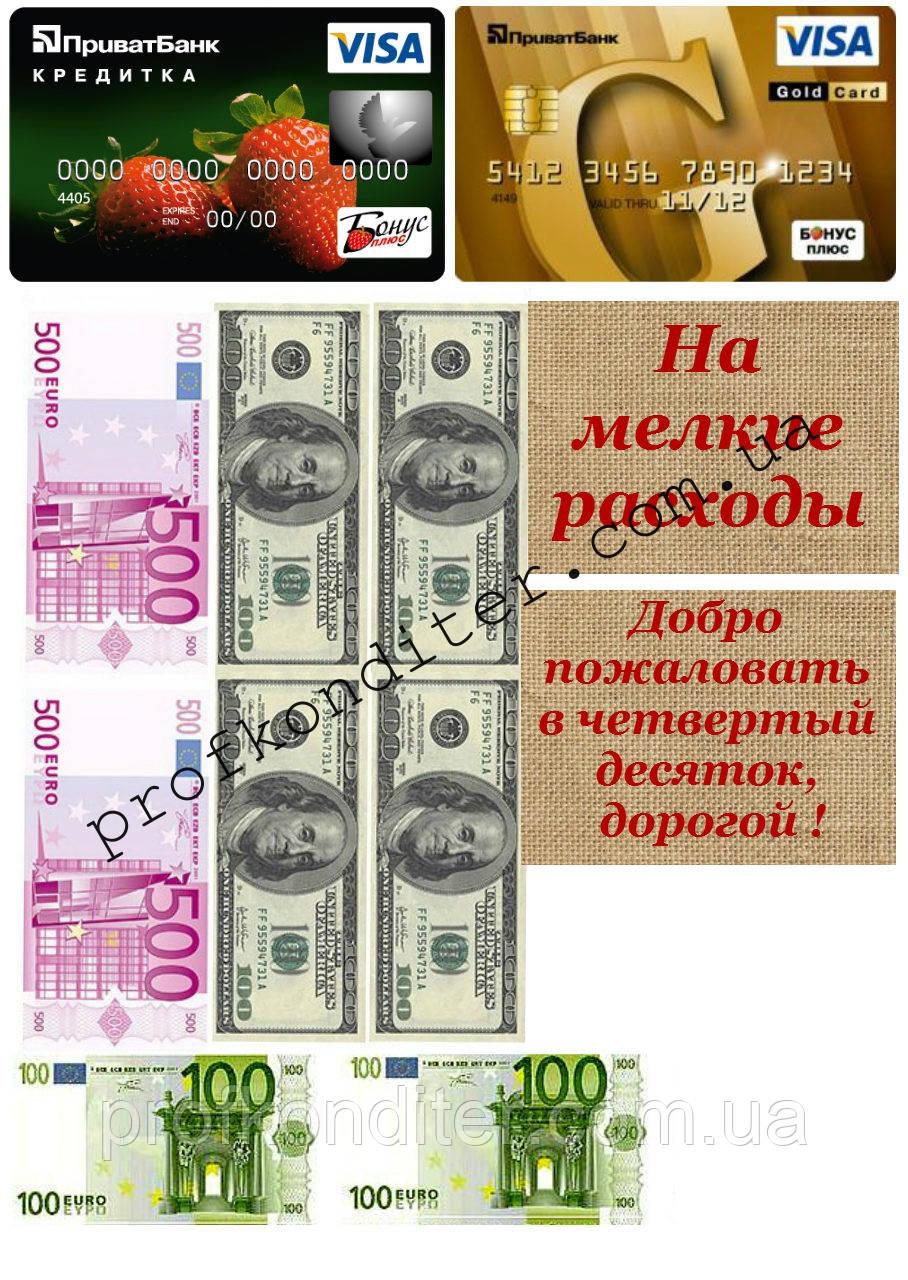 """Вафельна картинка """"Гроші"""" - 9"""