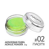 Акриловая пудра Naomi Acrylic powder №02