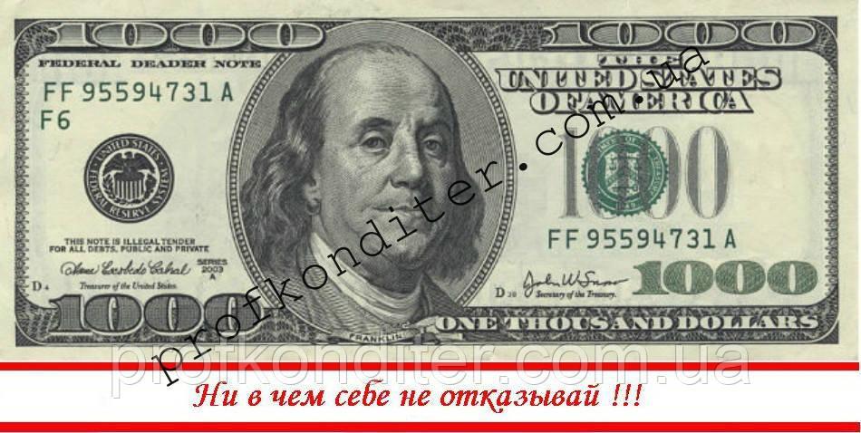 """Вафельная картинка """"Деньги"""" - 10"""