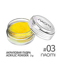Акриловая пудра Naomi Acrylic powder №03