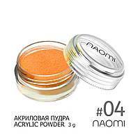 Акриловая пудра Naomi Acrylic powder №04
