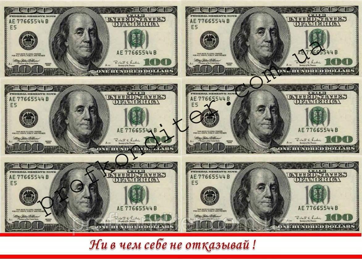 """Вафельная картинка """"Деньги"""" - 14"""