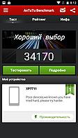 "Противоударный смартфон Oeina XP7711 Black OctaCore 5"" 3G Android 5 8ГБ камера8+5Mp"