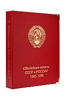 Альбом для юбилейных монет СССР и России 1965-1996 гг.