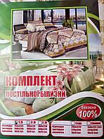 Яркий качественный постельный комплект 1,5