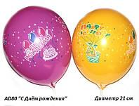 """Воздушные латексные шарики """"С Днем Рожденья"""" 8"""" (21 см) ТМ Gemar"""