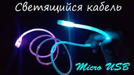Светящиеся USB кабеля LED Light USB Cable microUSB