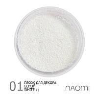 Песок для декора ногтей Naomi Белый №01 White 1 гр