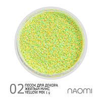 Песок для декора ногтей Naomi Желтый Микс №02 Yellow Mix 1 гр