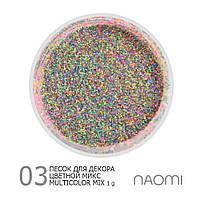 Песок для декора ногтей Naomi Цветной Микс №03 Multicolor Mix 1 гр