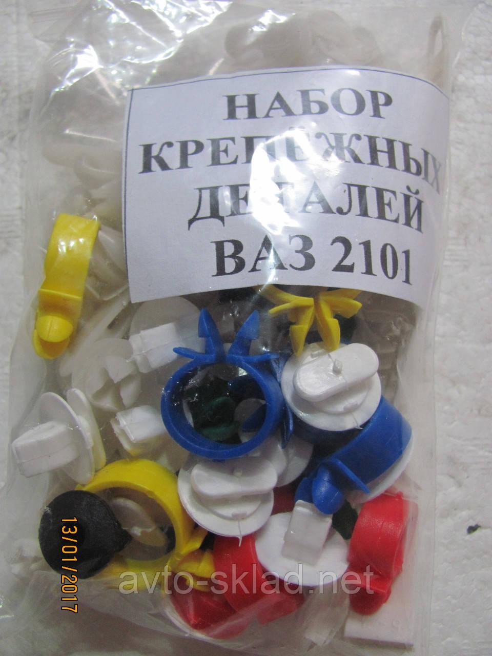 Набор клипс ВАЗ 2101, 02, 03,2106 полный на авто