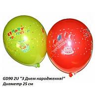 """Воздушные латексные шарики """"З Днем народження"""" 10"""" (25 см) ТМ Gemar"""