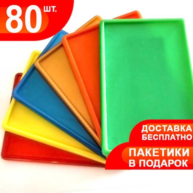 Акриловые магниты цветные. Набор акриловых рамок 95х65 мм – 80 шт