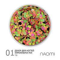 Камифубуки Naomi Mix №01 1 гр