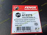 Амортизатор Заз 1102 1103 таврия славута задний Fenox Фенокс (масло) A12275 C3, фото 9