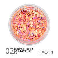 Камифубуки Naomi Mix №02 1 гр