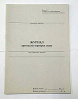 Журнал протоколів перевірки знань