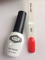 Гель-лак Koto №507 (коралловый) 5мл