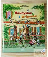 Детская книга «Пампушок i Огiрочок. День народження Бабусi»