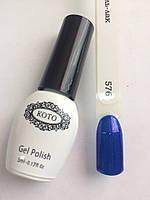 Гель-лак Кото №576 (синий с мерцанием) 5мл.