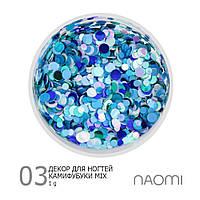 Камифубуки Naomi Mix №03 1 гр