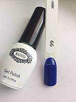 Гель-лак Кото №66 (темно-синий) 5мл.