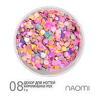 Камифубуки Naomi Mix №08 1 гр