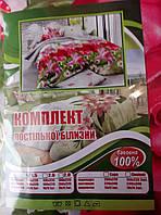 Качественный постельный комплект полуторка Украина