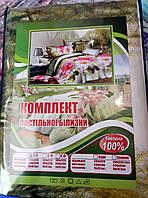 Качественный хлопковый постельный комплект Украина