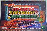 Настольная игра по ходам Правила дорожного движения 44+ Стратег Украина