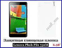 Защитная глянцевая пленка для планшета Lenovo Phab PB1 750M