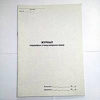 Журнал проверки состояния охраны труда