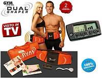 Массажный пояс для похудения Gym form Dual Shaper, Джим Форм Дуал Шейпер новинка