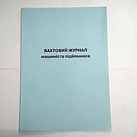 Вахтовий журнал машиніста підйомника
